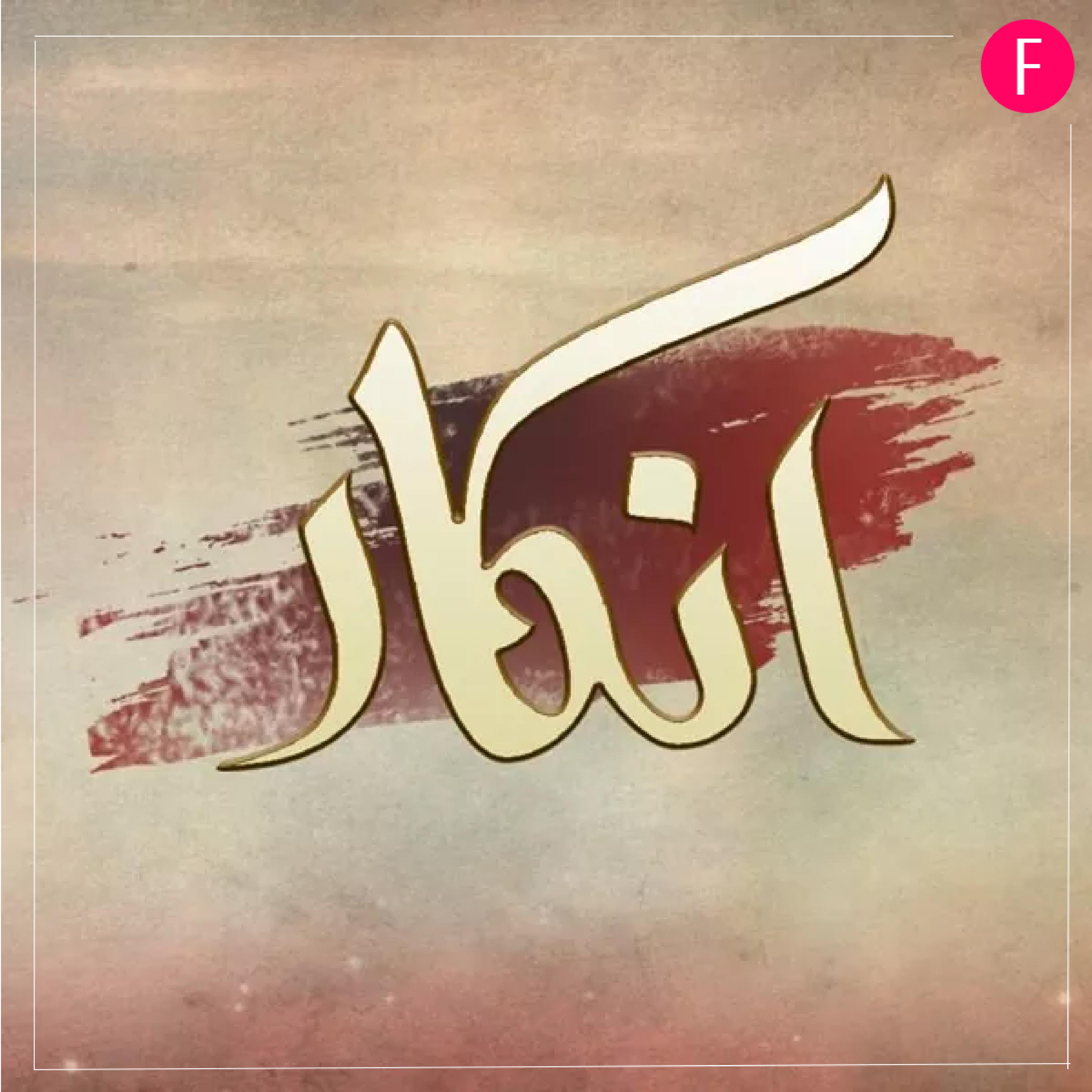 Inkaar, Pakistani dramas