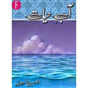 Aab-e-hayat by Umera ahmed