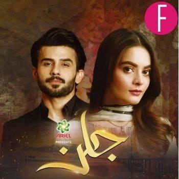 Jalan, pakistani dramas