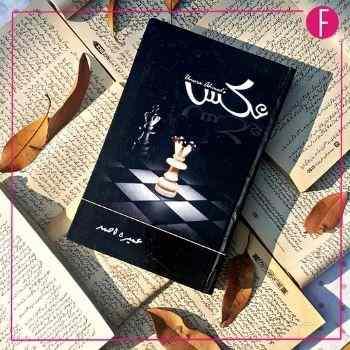 AKS, Umera Ahmed Novel