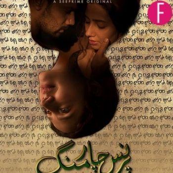mahira khan, zahid ahmed, see prime short film, prince charming