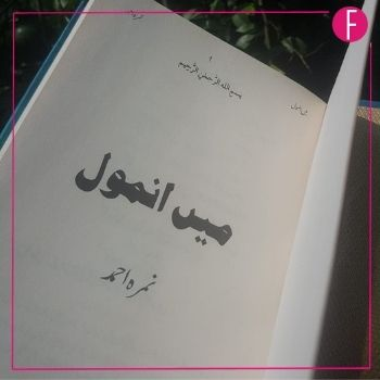 First page of the book Mein Anmol by Nemrah Ahmed