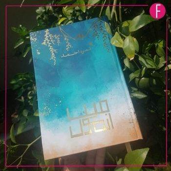Mein Anmol the self help book by Nemrah Ahmed